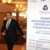 Первый всероссийский Съезд учителей истории и обществознания. Москва, 31 марта - 1 апреля 2012 г.