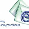 II Всероссийский Съезд учителей истории и обществознания