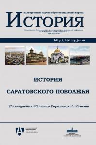 saratov-ehnozh-cover_1000